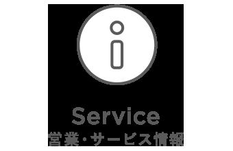 営業・サービス情報